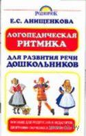 Логопедическая ритмика для развития речи дошкольников. Е. Анищенкова