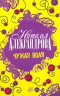 Чужая воля (м). Наталья Александрова