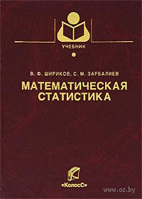 Математическая статистика. В. Шириков, С. Зарбалиев