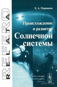 Происхождение и развитие Солнечной системы. Евгений Паршаков