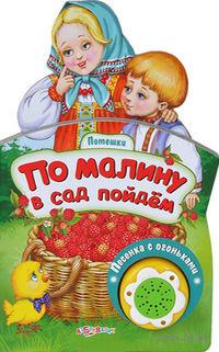 По малину в сад пойдем. Книжка-игрушка
