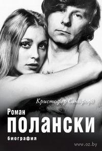 Роман Полански. Биография. К. Сэндфорд