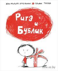 Рита и Бублик. Жан-Филипп Арру-Виньо