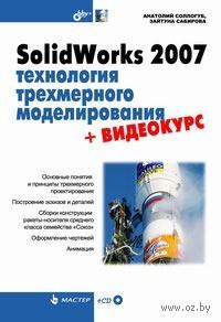 SolidWorks 2007. Технология трехмерного моделирования. Книга + видеокурс (+ CD)