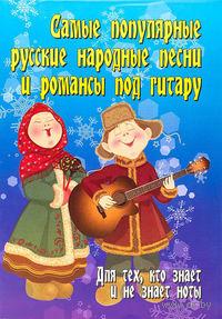 Самые популярные русские народные песни и романсы под гитару. Для тех, кто знает и не знает ноты