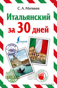 Итальянский за 30 дней