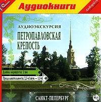 Аудиоэкскурсия: Петропавловская крепость