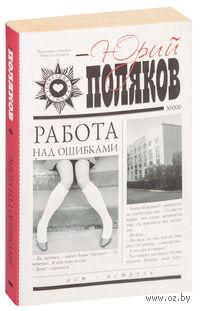 Работа над ошибками (м). Юрий Поляков