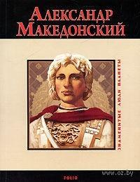 Александр Македонский. Владислав Карнацевич