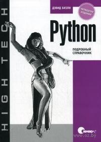 Python. Подробный справочник. Дэвид Бизли