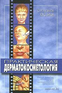 Практическая дерматокосметология. Сергей Ахтямов, Юрий Бутов