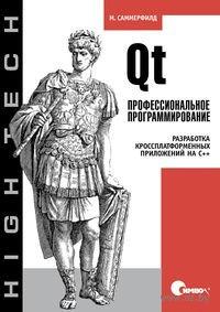 Qt. Профессиональное программирование. Разработка кроссплатформенных приложений на С++. М. Саммерфилд