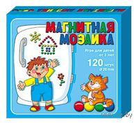 Мозаика магнитная (120 элементов)