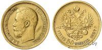 7 рублей 50 копеек 1897 АГ