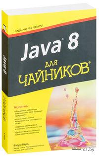 Java 8 для