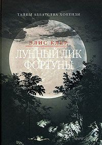 Лунный лик Фортуны. Элис Клер
