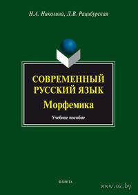 Современный русский язык. Морфемика. Наталья Николина, Лариса Рацибурская