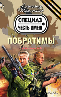 Побратимы (м). Александр Тамоников