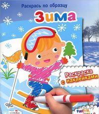 Зима. Раскраска с наклейками