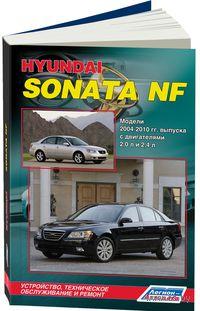 Hyundai Sonata NF. Модели 2004-2010 гг. выпуска. Устройство, техническое обслуживание и ремонт