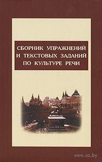Сборник упражнений и текстовых заданий по культуре речи. Алексей Дунев