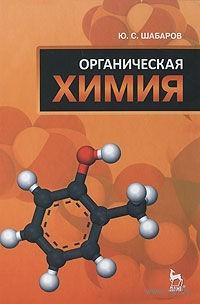 Органическая химия. Юрий Шабаров