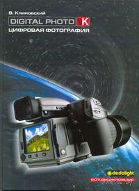 Цифровая фотография. Владимир Клиновский