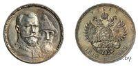 1 рубль 1913 - В память 300-летия дома Романовых - плоский чекан