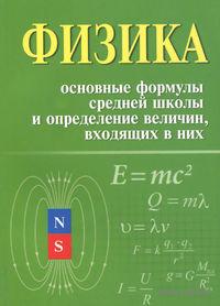 Физика. Основные формулы средней школы и определение величин, входящих в них. Ирина Касаткина