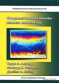 Фундаментальные основы анализа нанопленок