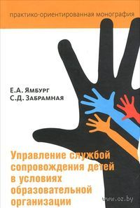 Управление службой сопровождения детей в условиях образовательной организации