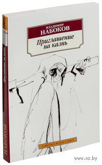 Приглашение на казнь. Владимир Набоков