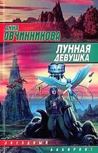 Лунная девушка. Анна Овчинникова