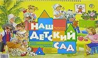 Наш детский сад. Серия демонстрационных картин (на спирали)