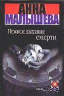 Нежное дыхание смерти (м). Анна Малышева
