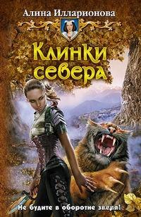 Клинки севера (книга вторая). Алина Илларионова
