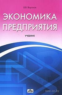 Экономика предприятия. Виктор Воронов