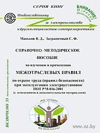 Справочно-методическое пособие по изучению и применению
