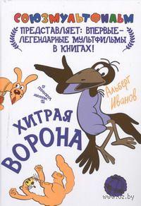 Хитрая ворона. Альберт Иванов