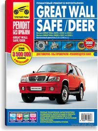 Great Wall Safe 2002-2009 гг. / Deer  2001-2008 гг. Пошаговый ремонт в фотографиях