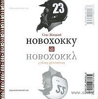 Новохокку. Сергей Кужавский, Стас Жицкий
