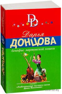 Бенефис мартовской кошки (м). Дарья Донцова