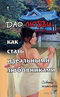 Дао любви. Как стать идеальными любовниками. Борис Евсеев