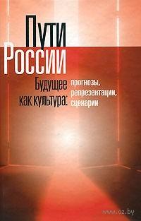 Пути России. Будущее как культура: прогнозы, репрезентации, сценарии. Том 17