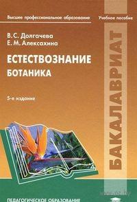 Естествознание. Ботаника. Вера Долгачева, Евгения Алексахина