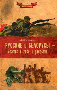 Русские и белорусы - братья в горе и радости. Александр Широкорад