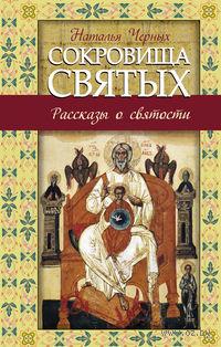 Сокровища святых: Рассказы о святости