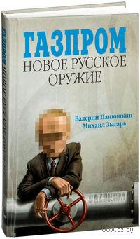 Газпром. Новое русское оружие. Валерий Панюшкин, Михаил Зыгарь