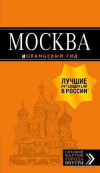 Москва. Путеводитель. Ольга Чередниченко