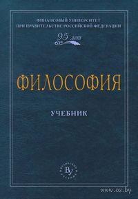 Философия. Александр Чумаков